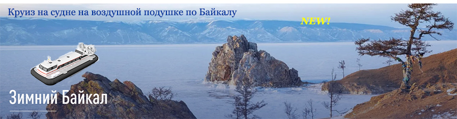 "Зимний круиз по Байкалу на судне на воздушной подушке ""Бирюса"" Иркутск - Улан-Удэ"