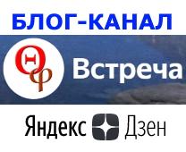 "Канал Яндекс Дзен ""Встреча"""