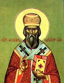 св. Филипп митрополит Московский